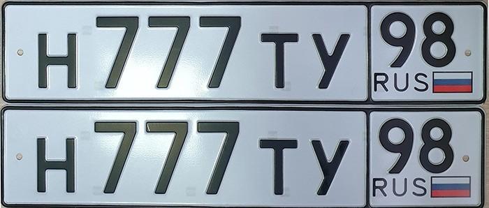 Очистить номерной знак авто