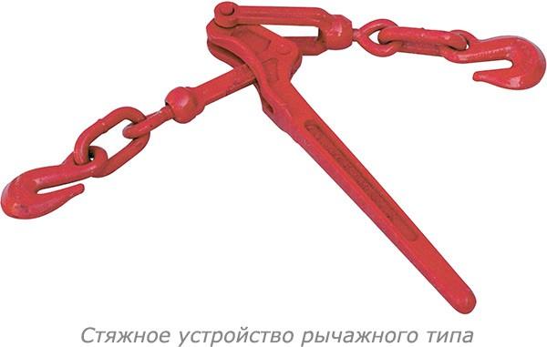 Стяжное устройство рычажного типа